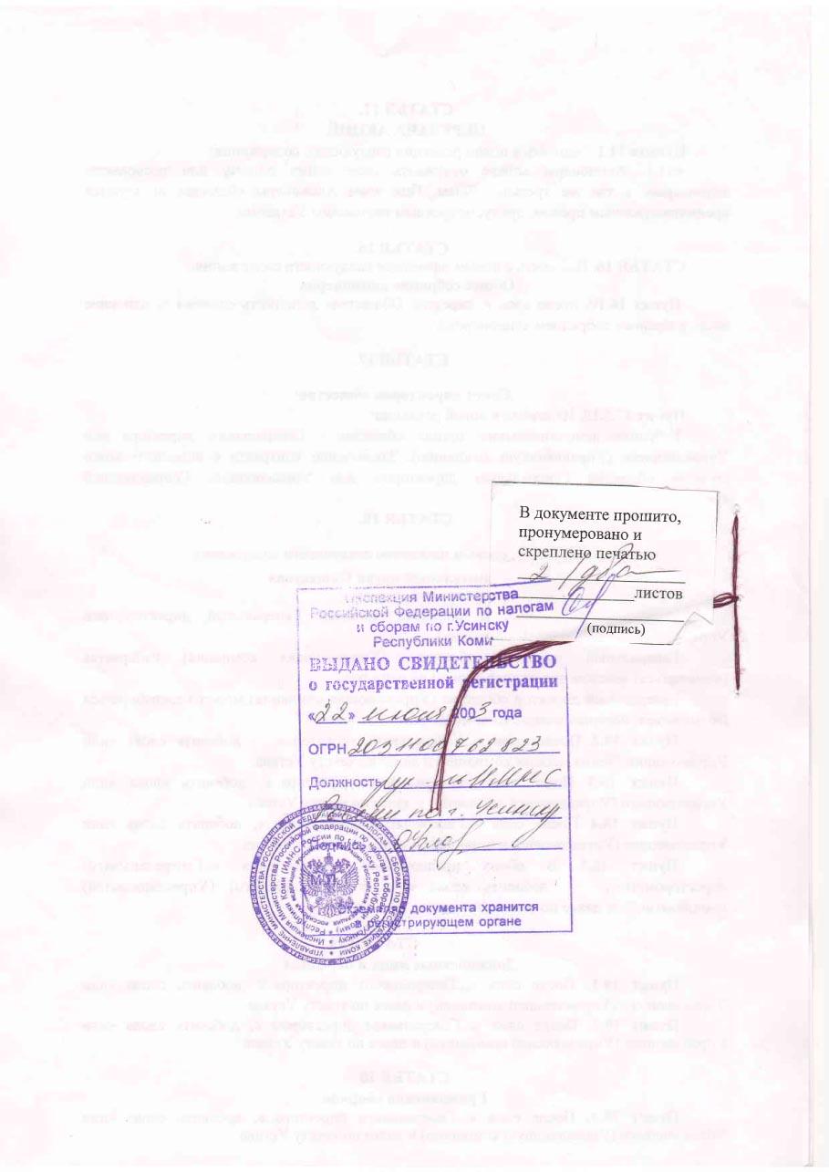 Как сшивать документы для налоговой по требованию: заверка бумаг 33